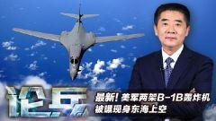论兵·美军两架B-1B轰炸机现身东海上空 意欲何为?