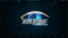 """《防務新觀察》20201119 """"巨大災難""""當前 美國""""殺熟""""也要""""反華""""?"""