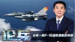 """论兵·台湾F-16战机失联 台""""空军""""怎么了?"""