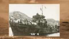 攻占三门岛:国民党海军大舰为何不敌人民海军?