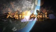 嫦娥五號已就位《天有情 山相連》MV來了