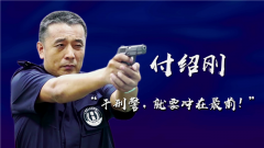 預告:《老兵你好》本期播出《鐵血警察柔情漢——特戰老兵付紹剛》