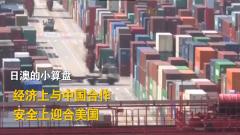 """苏晓晖:一边签经济协议一边搞军事围堵 日澳欲在中美之间""""左右逢源"""""""
