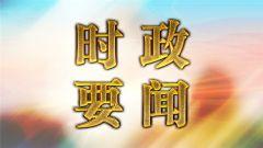 習近平會見全國精神文明建設表彰大會代表 王滬寧參加會見并在表彰大會上講話