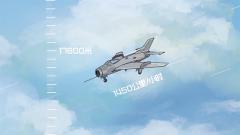 殲-5到殲-6 中國空軍跨入超音速時代