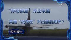 """《軍事制高點》20201121 """"終極班底""""浮出水面 美國""""紙牌屋""""開出最后底牌?"""