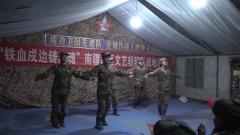 【文艺轻骑队 为兵服务 向战而行】官兵在哪里 舞台就在哪里