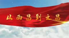 从西昌到文昌 航天人矢志逐梦浩瀚太空