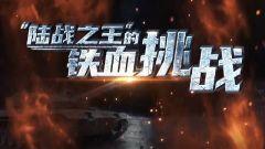 """《军事纪实》20201123""""陆战之王""""的铁血挑战"""
