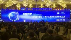 第十一屆中國衛星導航年會在成都召開