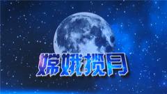 【嫦娥五號探測器成功發射】中國航天史上的多個首次 檢驗我國深空探測能力