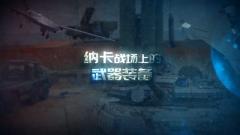 《军事科技》20201124《纳卡战场上的武器装备》