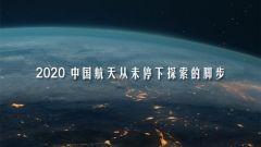"""【第一军视】""""嫦五""""奔月!回顾2020中国航天高光时刻"""
