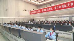 北京航天飛行控制中心周密做好嫦娥五號任務后續工作