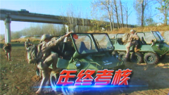 【直击年终大考】利刃出鞘 特战队员极限考核