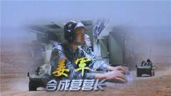 【影像志·與改革強軍同行】合成營營長姜軍:換羽新飛 跑出強軍加速度