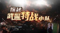 《军事纪实》20201125 探秘武警特战小队(下)