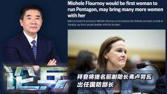 """论兵·曾扬言""""72小时可摧毁中国350艘战舰""""  弗卢努瓦或为美下任国防部长?"""