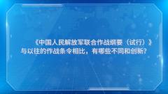 《中國人民解放軍聯合作戰綱要(試行)》:認識戰爭規律,設計戰爭打法
