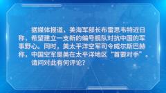 國防部:希望美方睜眼看世界,理性看中國