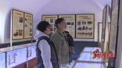 一段奇遇一個故事 軍迷探訪小山村紀念館