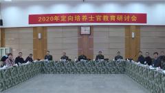 陸軍舉行首次定向培養士官教育研討會