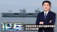 論兵·杜文龍:英國欲向亞太地區派遣航母 外強中干