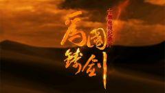 《为国铸剑》之《长空砺剑》(上)