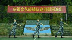 空軍文藝輕騎隊將慰問演出送到空防一線