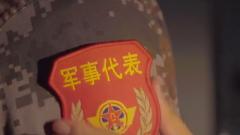 小小红臂章——锦州军事代表室之歌