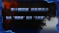 """《軍事制高點》20201128 審計藏貓膩 戰備得低分 如此""""美國鷹""""能戰""""北極熊""""?"""