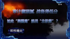 """預告:《軍事制高點》即將播出《 審計藏貓膩 戰備得低分 如此""""美國鷹""""能戰""""北極熊""""?》"""