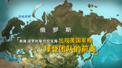 政府換屆之際 美軍艦相繼進入俄相關海域有何目的?