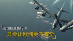 美F-35空投核武器成功 歐洲國家的美制戰機會共享美戰術核武器?