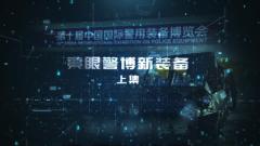 《军事科技》20201201 亮眼警博新装备(上集)