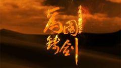 《为国铸剑》之《厉兵秣马》(上)