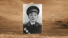胡璉出航搞偷襲 葉飛準確預判國民黨軍突襲東山島