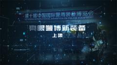 預告:《軍事科技》即將播出《20201201亮眼警博新裝備》上集