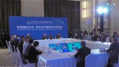 北京香山論壇視頻研討會在京舉行 攜手應對全球安全成焦點