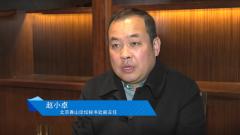 小型而有深度,帶你了解北京香山論壇視頻研討會