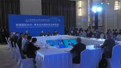 北京香山論壇視頻研討會產生積極作用:增進了解 建立互信