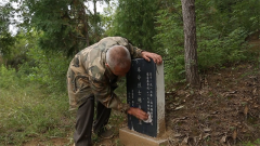 他守墓50年 如今老人依舊清晰記得英雄犧牲場景