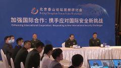 【北京香山論壇視頻研討會】加強國際合作 攜手應對國際安全新挑戰