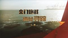 《军迷行天下》20201202 金门炮战遗址寻踪(上)