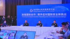 【北京香山論壇視頻研討會】 研討會突出四個關鍵詞
