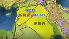 伊拉克媒體:伊朗要員再遭襲擊 一名高級指揮官身亡