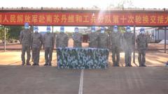 中國赴南蘇丹(瓦烏)維和部隊完成輪換交接