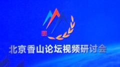 北京香山論壇視頻研討會開幕