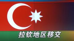 【關注納卡局勢】 俄國防部稱拉欽地區已移交阿塞拜疆