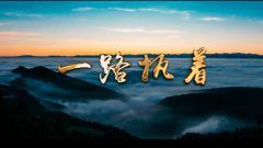 催淚MV《一路執著》,敬獻退伍老兵!